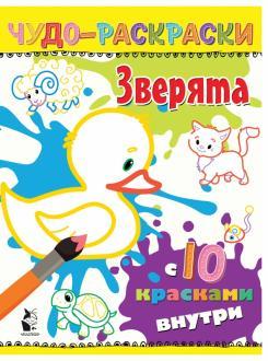 Н. Карпова - Зверята обложка книги