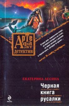 Черная книга русалки - Екатерина Лесина