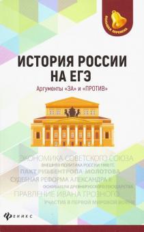 История России на ЕГЭ. Аргументы за и против - Гильда Нагаева