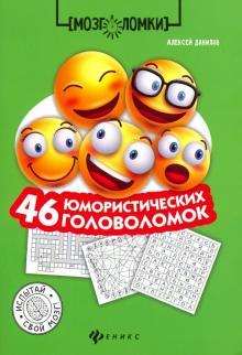 46 юмористических головоломок