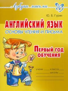 Английский язык. Основы чтения и письма. Первый год обучения