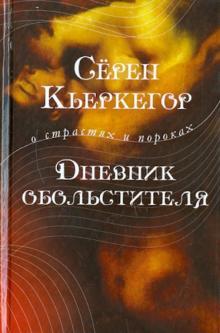 Дневник обольстителя