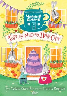 Хэйли Скотт - Торт для мистера Прыг-Скок обложка книги