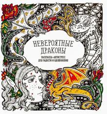 """Книга: """"Раскраска-антистресс """"Невероятные драконы ..."""