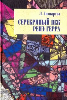 Серебряный век Ренэ Герра - Лола Звонарева