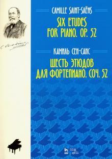 Шесть этюдов для фортепиано. Сочинение 52. Ноты - Камиль Сен-Санс