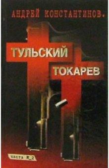 Тульский - Токарев: Роман в 2 кн. Кн.2
