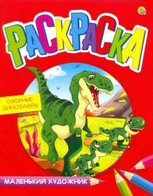 """Раскраска """"Озорные динозавры"""" (А4) (Р-7995)"""