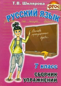 Русский язык/Средняя школа
