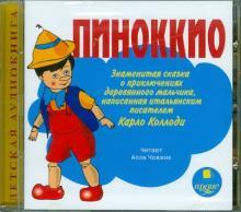 Пиноккио. Знаменитая сказка о приключениях деревянного мальчика (CDmp3)