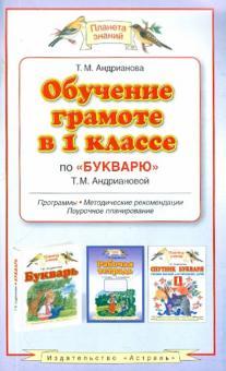 """Обучение грамоте в 1 классе по """"Букварю"""" Т. М. Андриановой"""