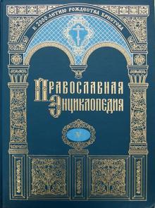 Православная энциклопедия. Бессонов-Бонвеч. Том 5