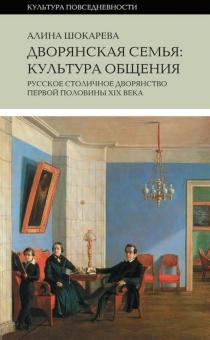 Дворянская семья. Культура общения. Русское столичное дворянство первой половины XIX века