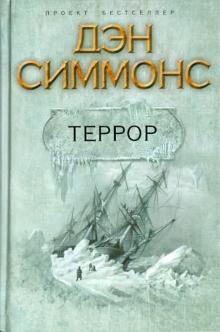 Дэн Симмонс - Террор обложка книги