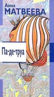 Па-де-труа: Повести и рассказы - Анна Матвеева