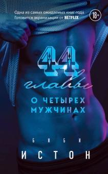 44 главы о четырех мужчинах