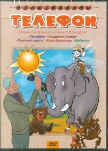 """Сборник мультфильмов """"Телефон"""" (DVD)"""