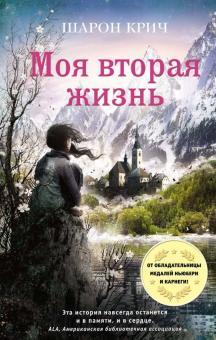 """Книга: """"Моя вторая жизнь"""" - Шарон Крич. Купить книгу, читать ..."""
