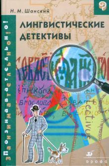 Лингвистические детективы (6600)