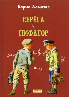 Серега и Пифагор
