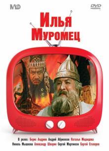 Илья Муромец (DVD)