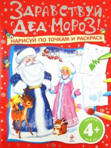 Здравствуй, Дед Мороз! Нарисуй по точкам и раскрась. Для детей от 4 лет