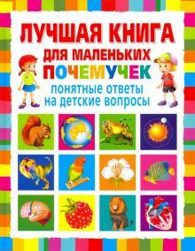 Лучшая книга для маленьких почемучек