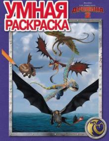 """Книга: """"Умная раскраска. Как приручить дракона 2 (№14075 ..."""