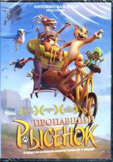 Пропавший Рысенок (DVD)