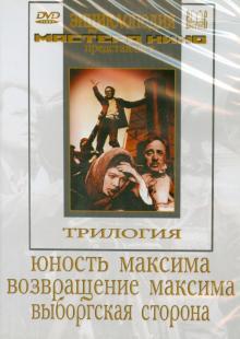 Трилогия о Максиме (DVD)