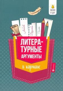 Литературные аргументы в кармане. Справочник для 7-11 классов