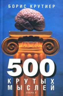 500 крутых мыслей - Борис Крутиер