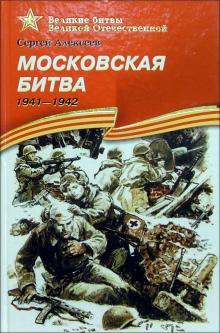 Картинки по запросу битва за москву книга московский рабочий