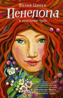 Пенелопа и огненное чудо - Валия Цинкк