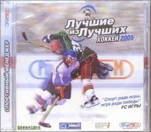 Лучшие из лучших. Хоккей 2005 (CD)