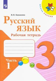 Русский язык. 3 класс. Рабочая тетрадь. В 2-х частях. ФГОС