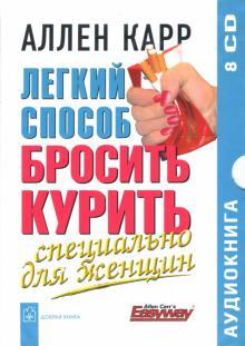 Легкий способ бросить курить. Специально для женщин (8CD)