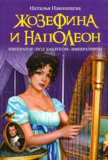 """Жозефина и Наполеон. Император """"под каблуком"""" Императрицы"""