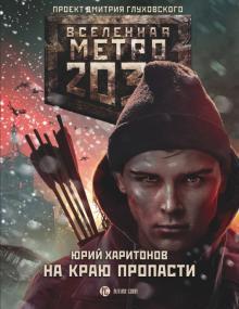 Метро 2033. На краю пропасти
