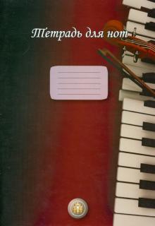 Тетрадь для нот (пианино)