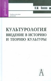 Культурология. Введение в историю и философию культуры - Василий Пивоев