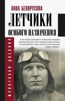 Летчики особого назначения - Анна Белорусова