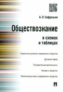 Обществознание в схемах и таблицах - Александр Сафразьян