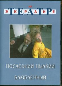 Последний пылкий влюбленный (DVD)