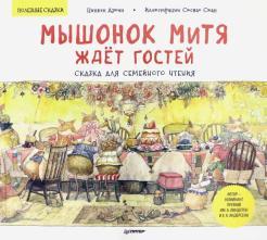 Мышонок Митя ждёт гостей. Сказка для семейного чтения. Полезные сказки обложка книги