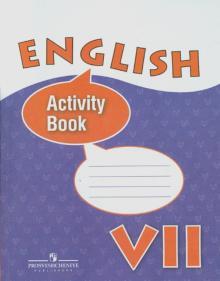 Английский язык. 7 класс. Рабочая тетрадь. Для школ с углубленным изучением английского языка
