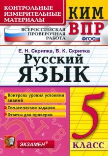 КИМ. ВПР. Русский язык. 5 класс. ФГОС