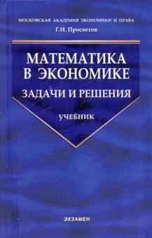 Учебник решение задач по экономике решения задач связанные с ндс