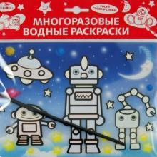 """Книга: """"Водная раскраска """"Роботы"""" (AP-4001D)"""". Купить ..."""