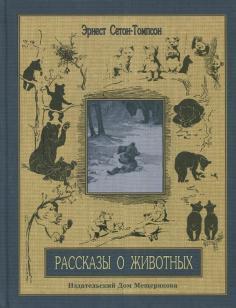 Рассказы о животных. Часть 2